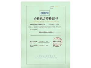 核电供方资格证书