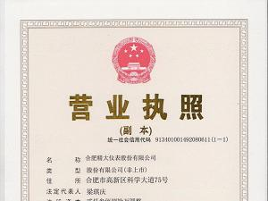 税务登记证,企业营业执照